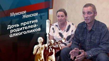 Пьянь. Мужское / Женское. Выпуск от 08.09.2020